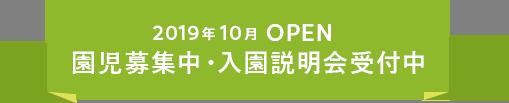 2019年10月OPEN 園児募集中・入園説明会予約受付中